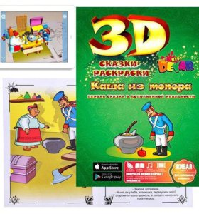 3D живые сказки раскраски!!! Новинка!!!