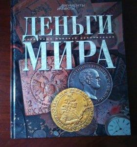 """Книга(энциклопедия) """"Деньги Мира""""."""