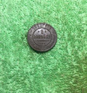1 копейка 1882