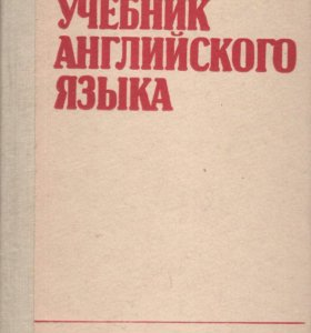 Бонк Лукьянова Памухина учебник английского языка