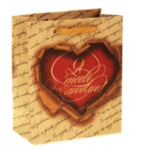 "Пакет подарочный крафт ""Я тебя люблю!"""