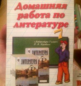 Домашняя работа по литературе книга 7 класс