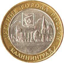 10 рублей Владимир и Калининград