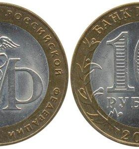 10 рублей, Министерство Финансов