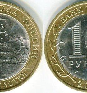 10 рублей Великий Устюг 2007 год СПМД