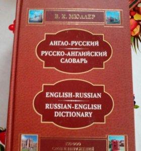Словарь англо-русский.