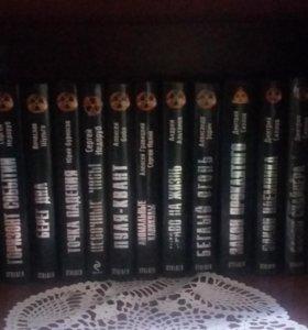 книги сталкер