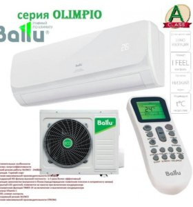 Кондиционер Ballu Olimpio
