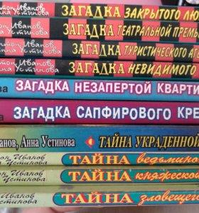 Детские детективы А. Иванов А. Устинова