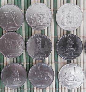 Комплект 5-ти рублевых монет (14шт.)