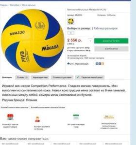 Волейбольный мяч mva 330