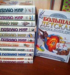 Набор познавательных книг )
