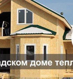Продаётся дом из СИП- панелей