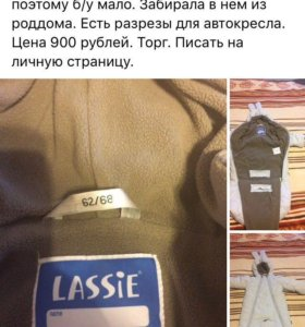Куртка конверт