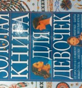 Книга для девочек 450 стр