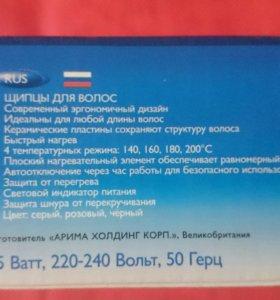 Щипцы для волос SCARLETТ SC-064