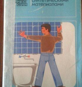 Книга для облицовщика синтет.материалами