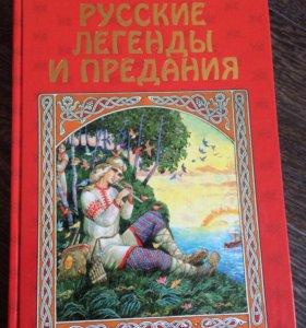 Энциклопедия с иллюстрациями Русские легенды