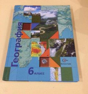 География 6 класс