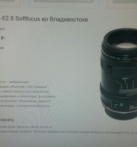 Canon ef 135 mm f/2.8 soffocus