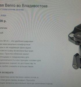 Головка шаровая benro