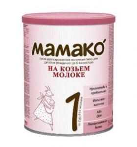 Мамако ( детская смесь на козьем молоке)