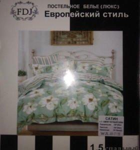 Продаю постель 1,5 (сатин)