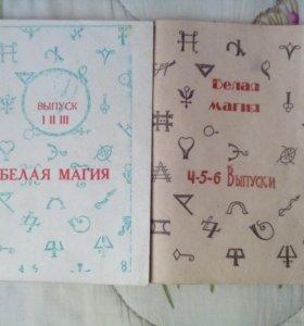 Книги по белой магии