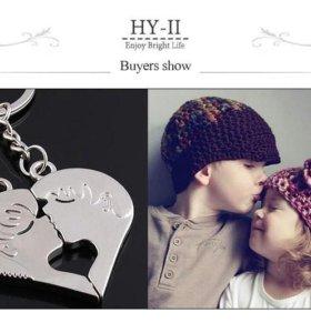 Брелки на ключи для влюблённых!!!