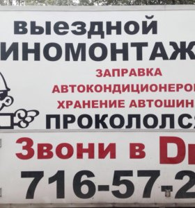 Выездной шиномонтаж Спб 24/7