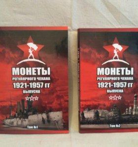 Альбом под монеты ссср с 1921-1957
