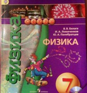 Продаю учебник по физике за (7 класс)