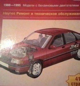 "Руководство по ремонту ""Опель Вектра"""