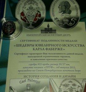 Серебрянная медаль