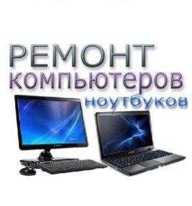 Компьютерный мастер с выездом на дом