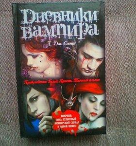 """Книга """"Дневники Вампира"""""""