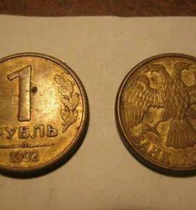 Монета 90-х, 1 руб , 1992 года