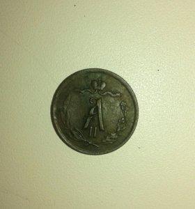 1/2 копейки. 1874