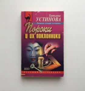 Книга Татьяны Устиновой