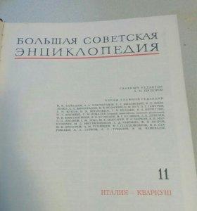 Большая советская энцеклопедия