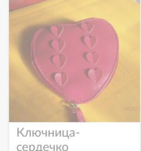 Ключница сердечко 14 февраля