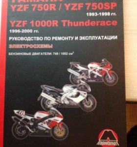 Руководство по ремонту Yamaha 1000r