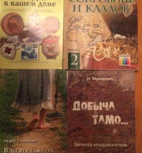 Журналы и книги про кладоискательство