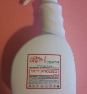 Дезинфицирующее средство Эстилодез спрей 750 мл