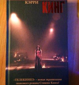 Книга С.Кинга Кэрри