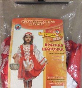 Детский карнавальный костюм .Новый