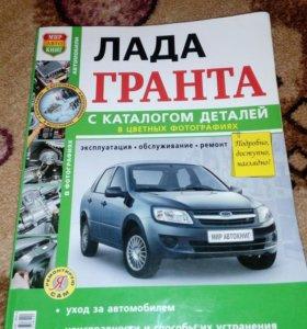 Книга Лада гранта