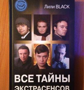 """Книга """"Все тайны экстрасенсов"""""""