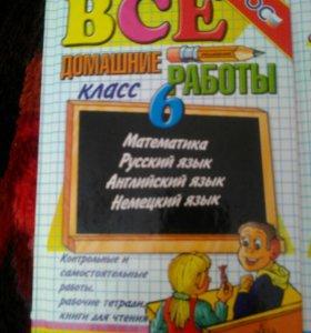 Решебник за 6 класс