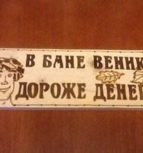 Деревянная табличка для декора бани